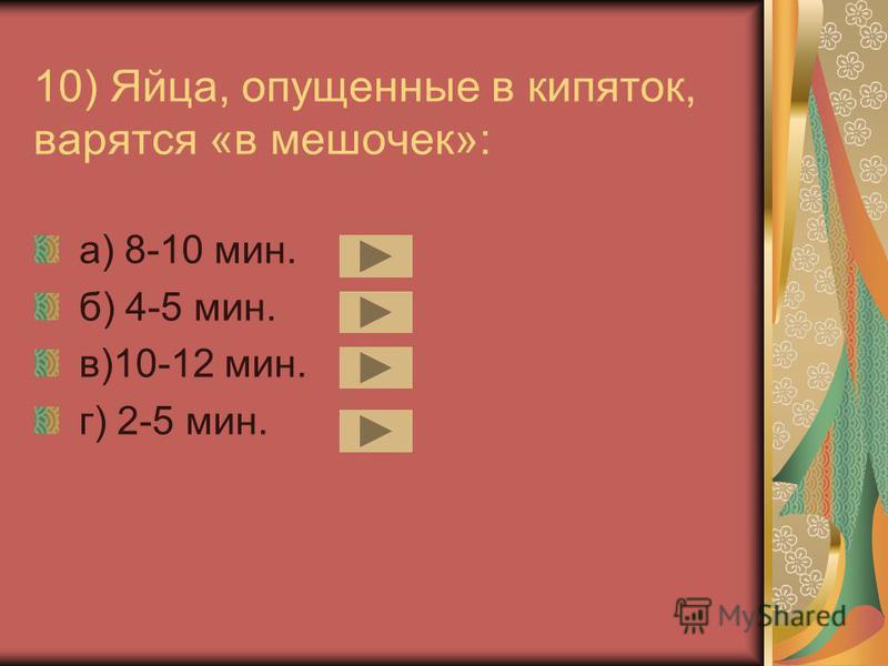 9) Что не относится к заготовке продуктов? a) соление б) сервировка в) маринование г) консервирование
