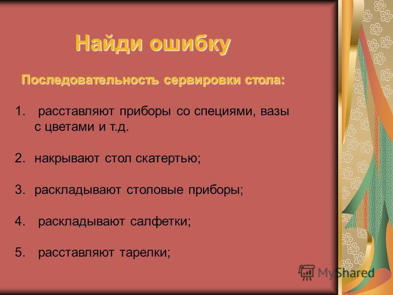 План урока Сообщения на тему «Особенности национальной кухни разных стран»; Работа с тестами; Тест- игра «Приготовь салат»; Задания «Что не так?» и «Найди ошибку?; Разбор домашнего задания