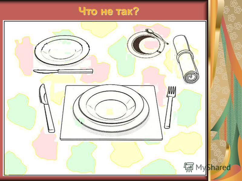 Последовательность сервировки стола: 1. накрывают стол скатертью; 2. расставляют тарелки; 3. раскладывают столовые приборы; 4. раскладывают салфетки; 5. расставляют приборы со специями, вазы с цветами и т.д.
