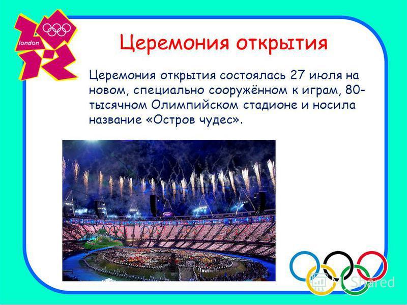 Церемония открытия состоялась 27 июля на новом, специально сооружённом к играм, 80- тысячном Олимпийском стадионе и носила название «Остров чудес». Церемония открытия