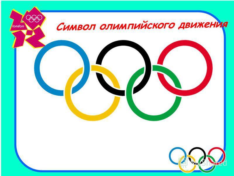 Символ олимпийского движения