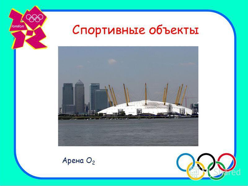 Спортивные объекты Арена O 2