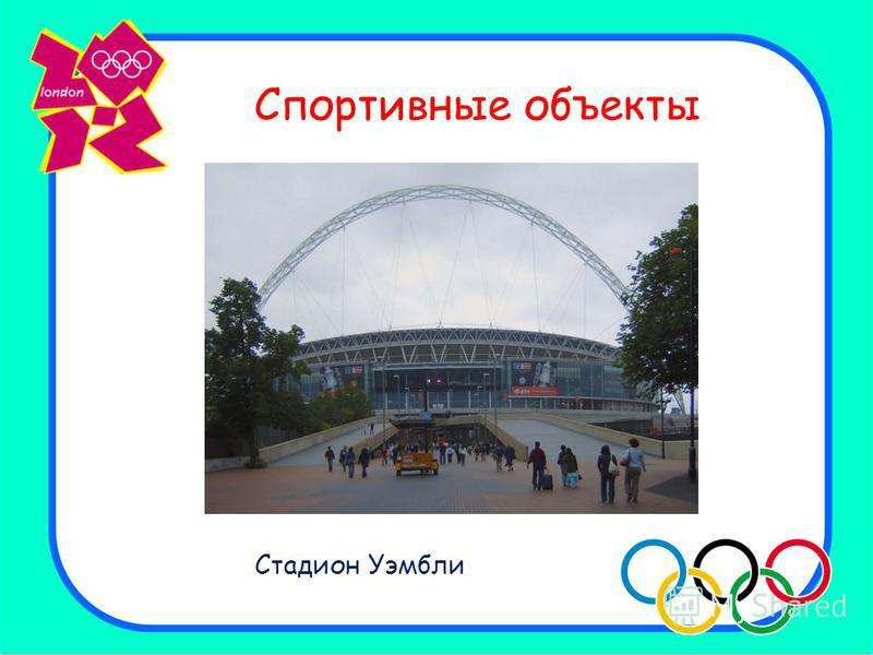 Спортивные объекты Стадион Уэмбли