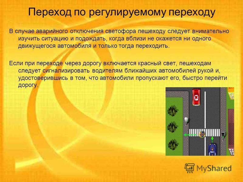 В случае аварийного отключения светофора пешеходу следует внимательно изучить ситуацию и подождать, когда вблизи не окажется ни одного движущегося автомобиля и только тогда переходить. Если при переходе через дорогу включается красный свет, пешеходам