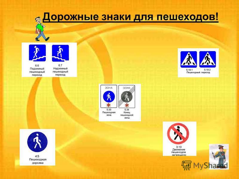 Дорожные знаки для пешеходов!