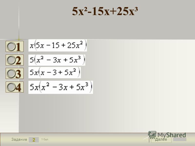 Далее 2 Задание 1 бал. 1111 2222 3333 4444 5 х²-15 х+25 х³