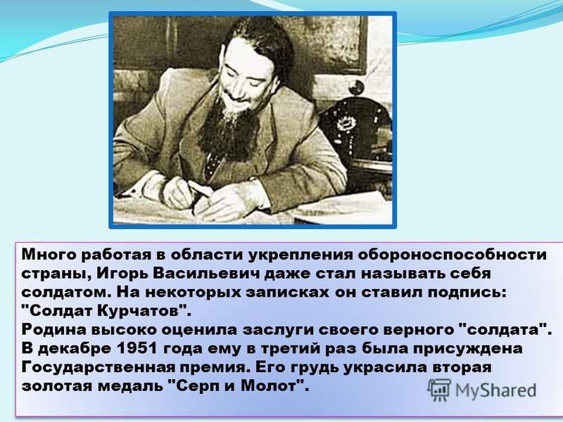 Много работая в области укрепления обороноспособности страны, Игорь Васильевич даже стал называть себя солдатом. На некоторых записках он ставил подпись: