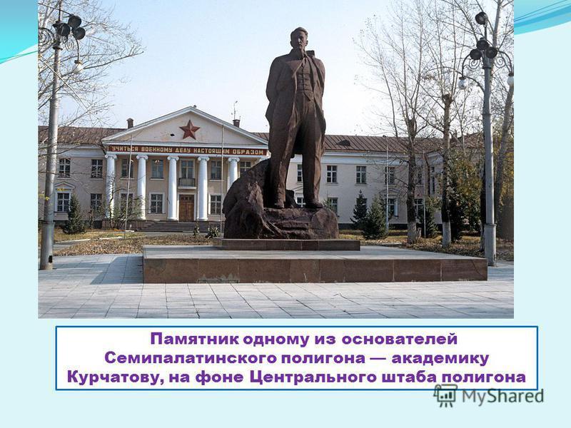 Памятник одному из основателей Семипалатинского полигона академику Курчатову, на фоне Центрального штаба полигона