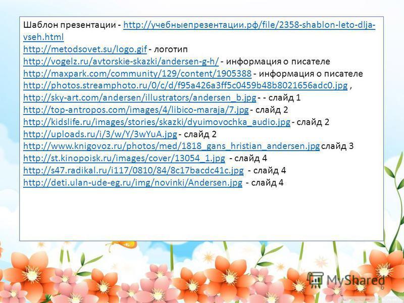 6 Шаблон презентации - http://учебныепрезентации.рф/file/2358-shablon-leto-dlja- vseh.htmlhttp://учебныепрезентации.рф/file/2358-shablon-leto-dlja- vseh.html http://metodsovet.su/logo.gifhttp://metodsovet.su/logo.gif - логотип http://vogelz.ru/avtors