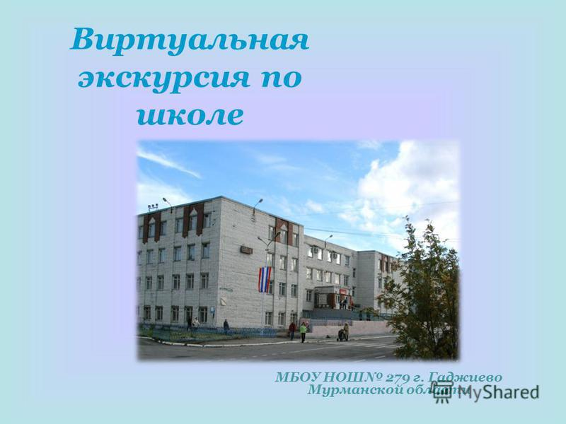 Виртуальная экскурсия по школе МБОУ НОШ 279 г. Гаджиево Мурманской области