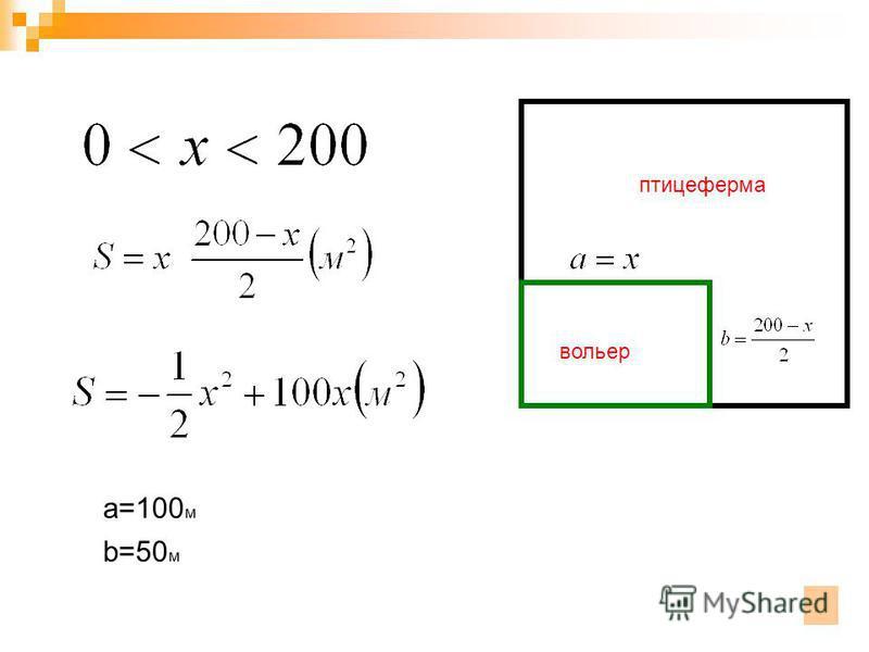 птицеферма вольер а=100 м b=50 м