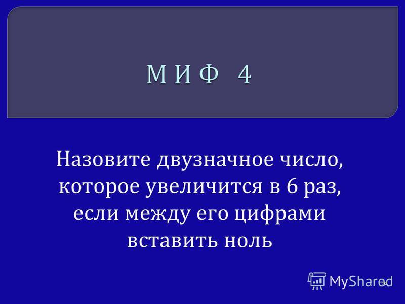 Назовите двузначное число, которое увеличится в 6 раз, если между его цифрами вставить ноль *