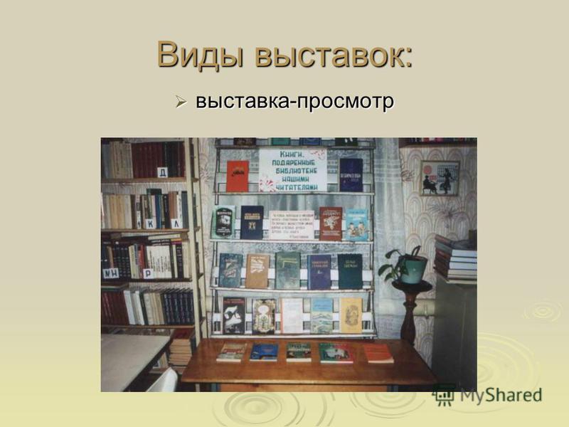 Виды выставок: выставка-просмотр выставка-просмотр