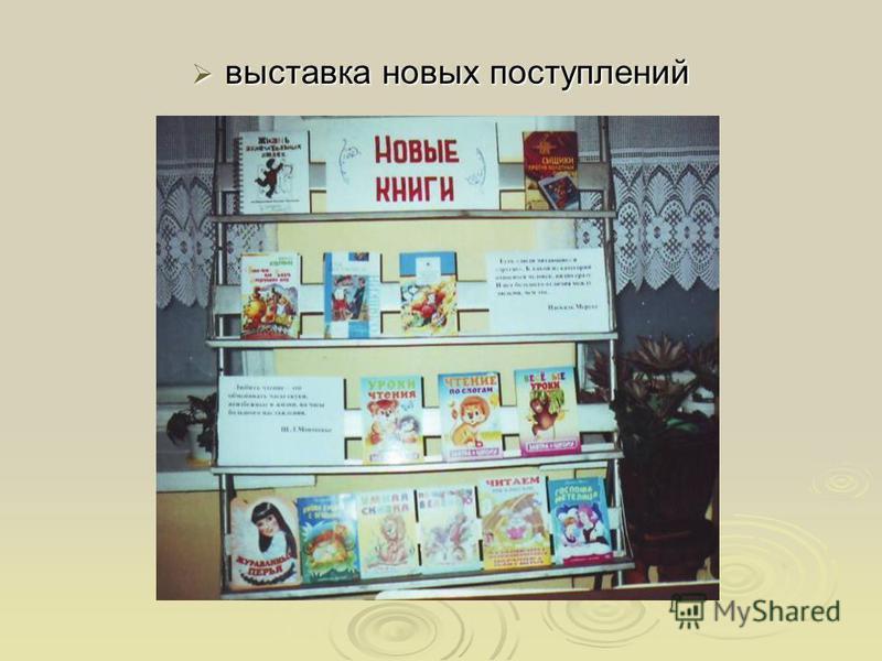 выставка новых поступлений выставка новых поступлений
