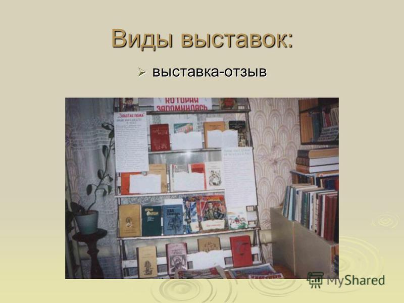 Виды выставок: выставка-отзыв выставка-отзыв