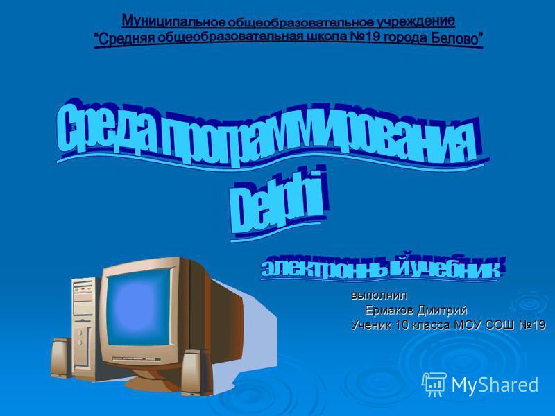 выполнил Ермаков Дмитрий Ермаков Дмитрий Ученик 10 класса МОУ СОШ 19