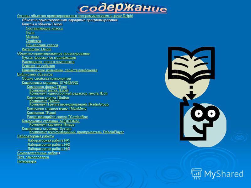 Основы объектно-ориентированного программирования в среде Delphi Основы объектно-ориентированного программирования в среде Delphi Объектно-ориентированная парадигма программирования Объектно-ориентированная парадигма программирования Классы и объекты