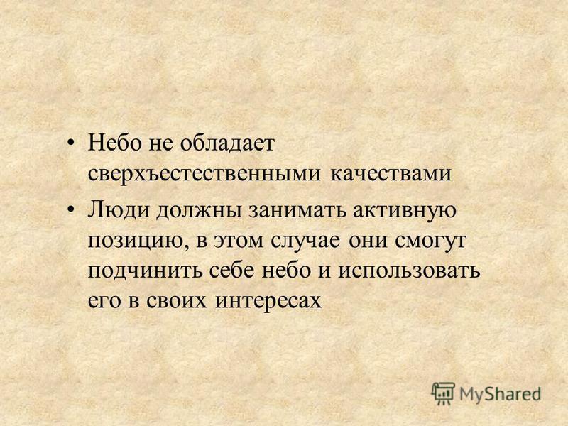 Небо не обладает сверхъестественными качествами Люди должны занимать активную позицию, в этом случае они смогут подчинить себе небо и использовать его в своих интересах