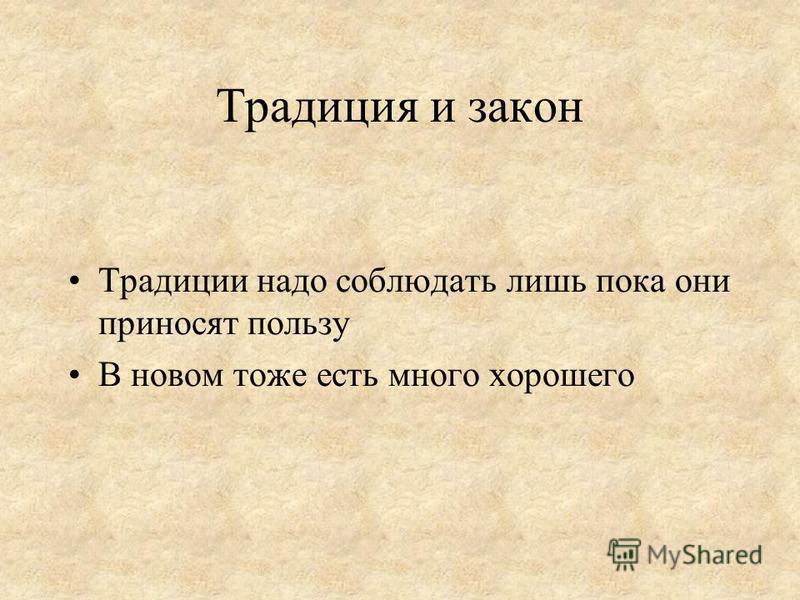 Традиция и закон Традиции надо соблюдать лишь пока они приносят пользу В новом тоже есть много хорошего