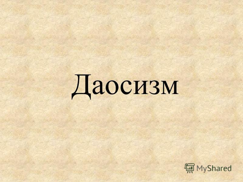 Даосизм
