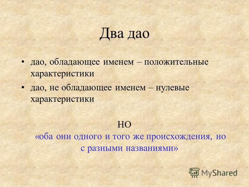 Два дао дао, обладающее именем – положительные характеристики дао, не обладающее именем – нулевые характеристики НО «оба они одного и того же происхождения, но с разными названиями»