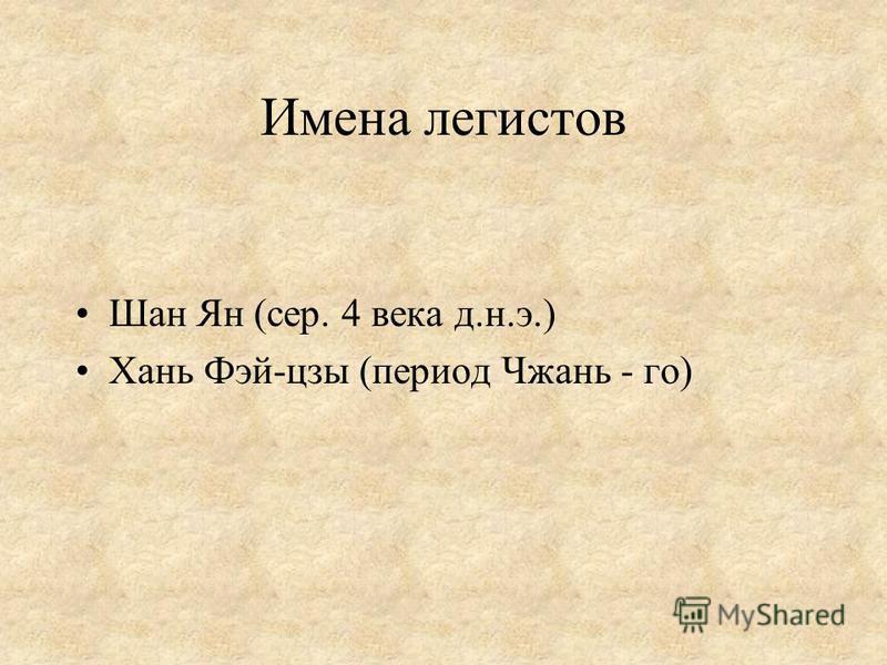 Имена легистов Шан Ян (сер. 4 века д.н.э.) Хань Фэй-цзы (период Чжань - го)