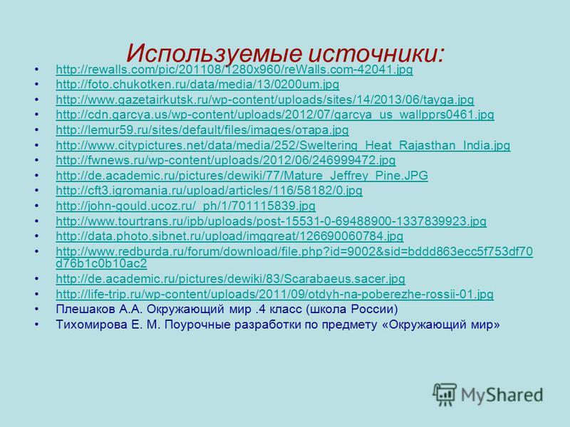 Используемые источники: http://rewalls.com/pic/201108/1280x960/reWalls.com-42041. jpg http://foto.chukotken.ru/data/media/13/0200um.jpg http://www.gazetairkutsk.ru/wp-content/uploads/sites/14/2013/06/tayga.jpg http://cdn.garcya.us/wp-content/uploads/