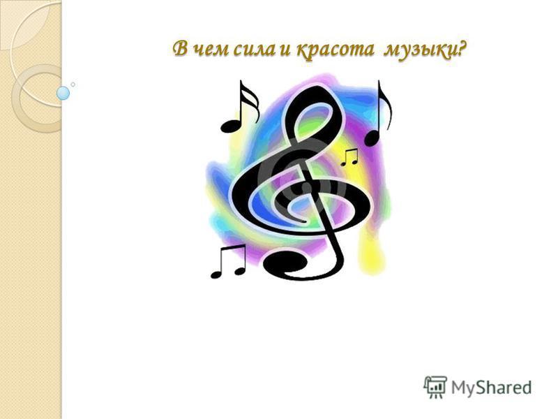 В чем сила и красота музыки?