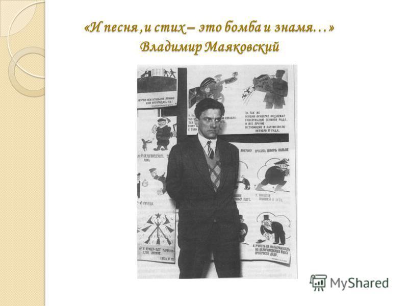 «И песня,и стих – это бомба и знамя…» Владимир Маяковский