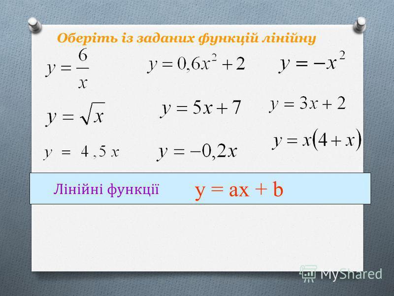 Оберіть із заданих функцій лінійну Лінійні функції y = ах + b