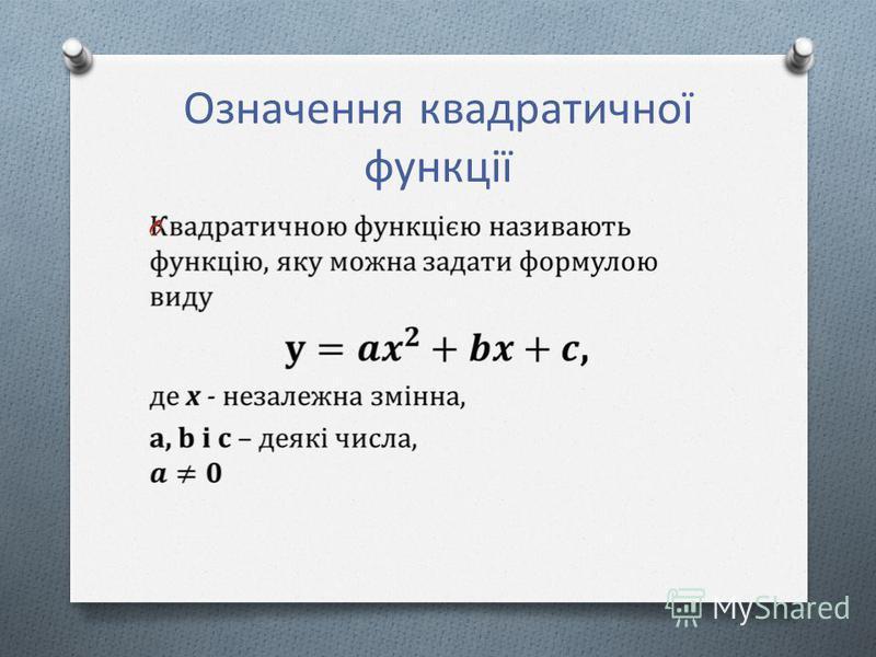Означення квадратичної функції O