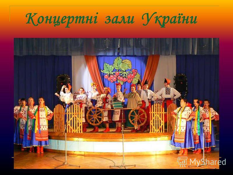 Концертні зали України