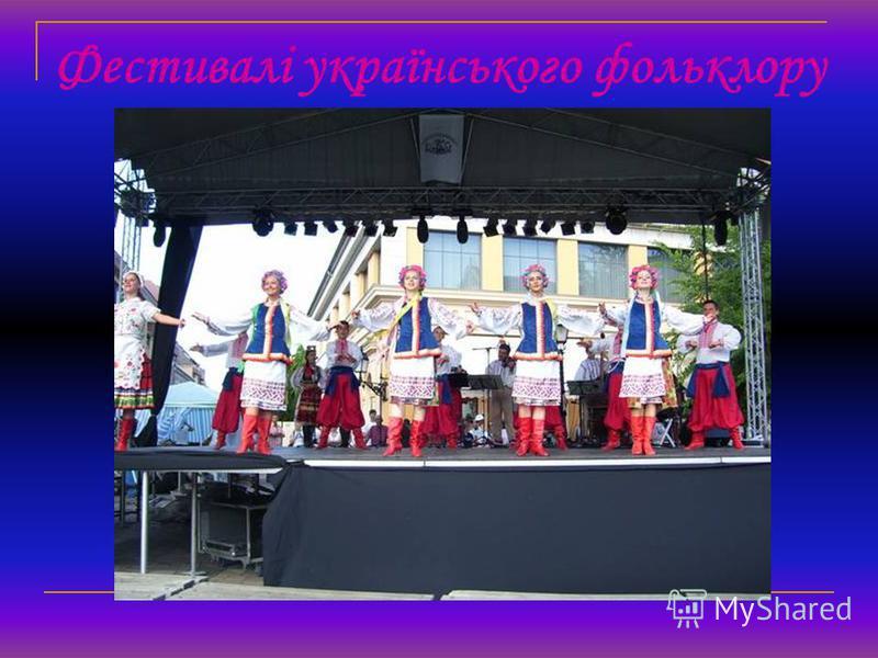 Фестивалі українського фольклору