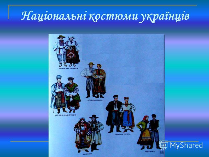 Національні костюми українців