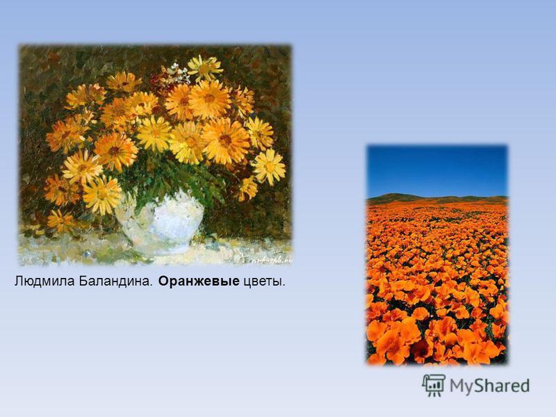Людмила Баландина. Оранжевые цветы.