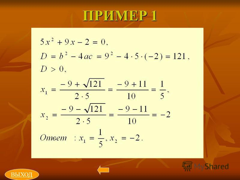 ПРИМЕР 1