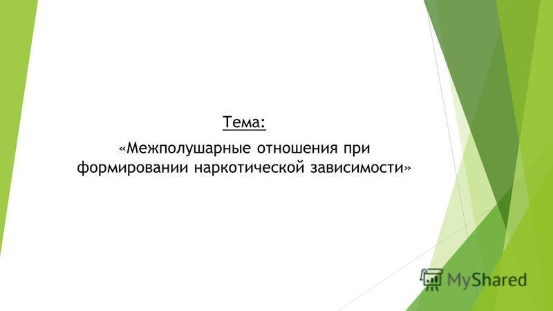 Тема: «Межполушарные отношения при формировании наркотической зависимости»