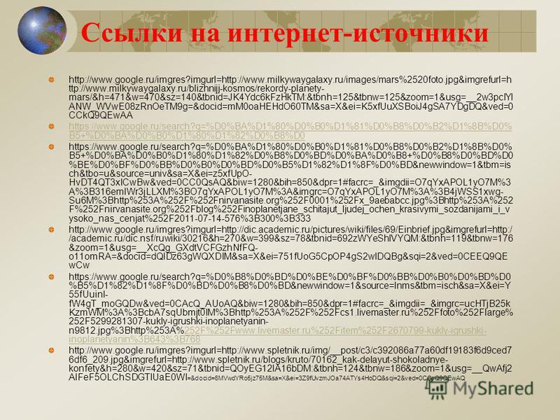 Ссылки на интернет-источники http://www.google.ru/imgres?imgurl=http://www.milkywaygalaxy.ru/images/mars%2520foto.jpg&imgrefurl=h ttp://www.milkywaygalaxy.ru/blizhnijj-kosmos/rekordy-planety- mars/&h=471&w=470&sz=140&tbnid=JK4Ydc6kFzHkTM:&tbnh=125&tb