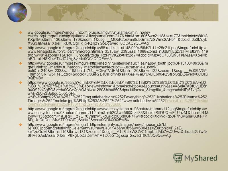ww.google.ru/imgres?imgurl=http://ljplus.ru/img3/j/u/juliamaxi/mini-honey- cakes.jpg&imgrefurl=http://juliamaxi.livejournal.com/3176.html&h=1606&w=2118&sz=177&tbnid=tetvs8Kz8 KXpTM:&tbnh=136&tbnw=179&zoom=1&usg=__MObK2oi0mn0uLGmE7zSWmc2AHb4=&docid=6o