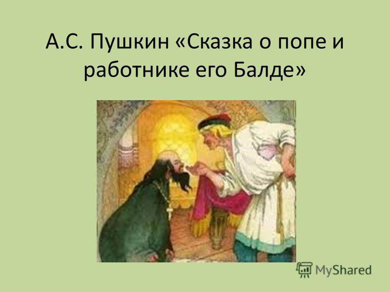 А.С. Пушкин «Сказка о попе и работнике его Балде»