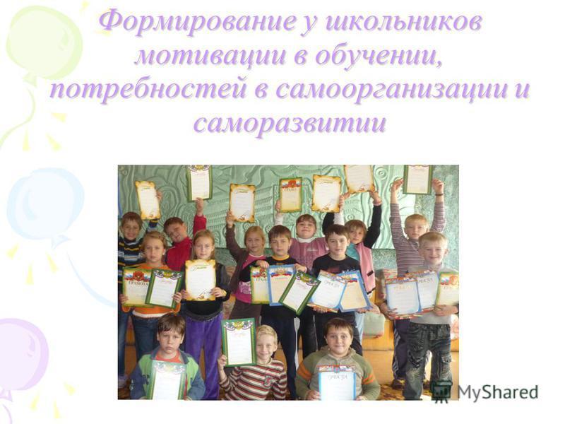 Формирование у школьников мотивации в обучении, потребностей в самоорганизации и саморазвитии