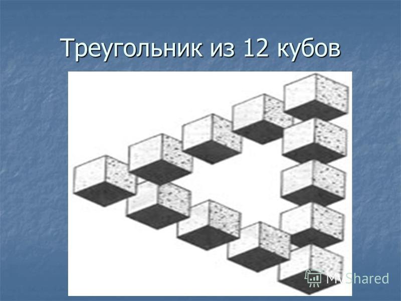 Вот еще несколько примеров невозможных фигур на основе трибара. Постарайтесь объяснить их невозможность. Вот еще несколько примеров невозможных фигур на основе трибара. Постарайтесь объяснить их невозможность. Тройной деформированный трибар