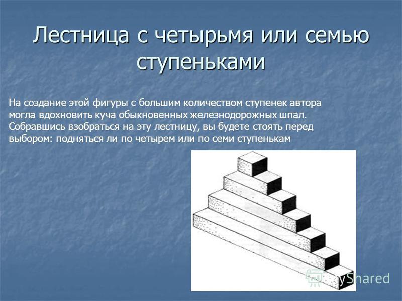 Невозможные математические фигуры Эту фигуру чаще всего называют Бесконечной лестницей, Вечной лестницей или Лестницей Пенроуза – по имени ее создателя. Ее также называют непрерывно восходящей и нисходящей тропой.