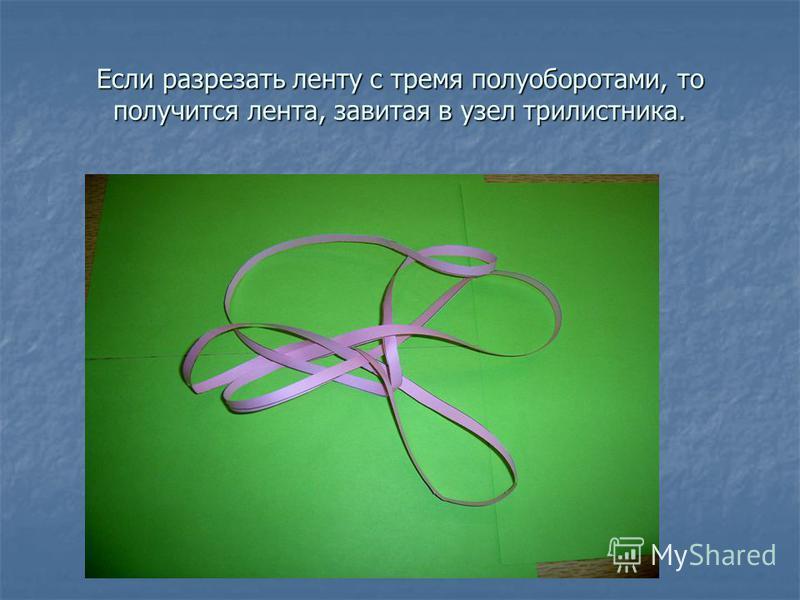 Если разрезать ленту на четыре равные части, то мы получим две ленты с двумя полуоборотами