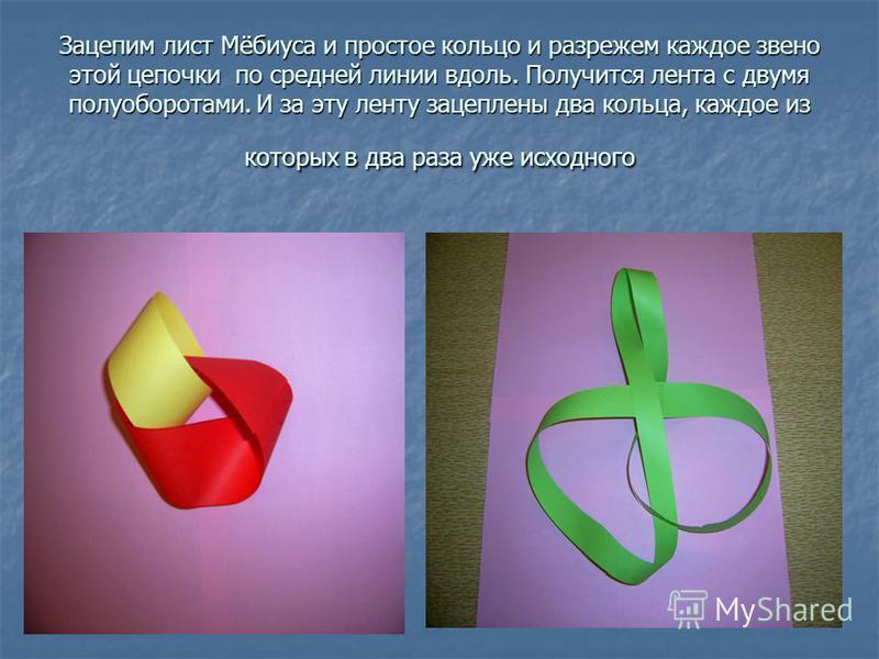 Если разрезать ленту с тремя полуоборотами, то получится лента, завитая в узел трилистника.
