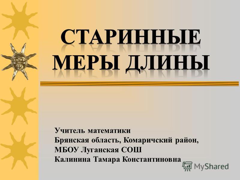 Учитель математики Брянская область, Комаричский район, МБОУ Луганская СОШ Калинина Тамара Константиновна