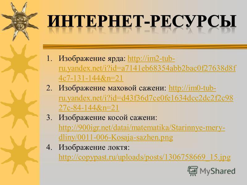 1. Изображение ярда: http://im2-tub- ru.yandex.net/i?id=a7141eb68354abb2bac0f27638d8f 4c7-131-144&n=21http://im2-tub- ru.yandex.net/i?id=a7141eb68354abb2bac0f27638d8f 4c7-131-144&n=21 2. Изображение маховой сажени: http://im0-tub- ru.yandex.net/i?id=