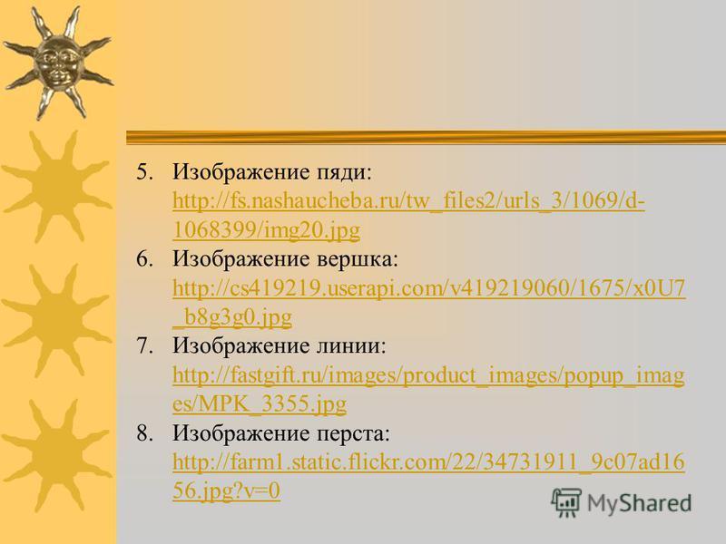 5. Изображение пяди: http://fs.nashaucheba.ru/tw_files2/urls_3/1069/d- 1068399/img20. jpg http://fs.nashaucheba.ru/tw_files2/urls_3/1069/d- 1068399/img20. jpg 6. Изображение вершка: http://cs419219.userapi.com/v419219060/1675/x0U7 _b8g3g0. jpg http:/