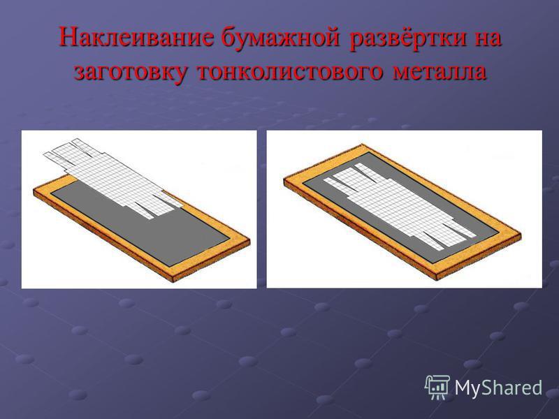 Наклеивание бумажной развёртки на заготовку тонколистового металла