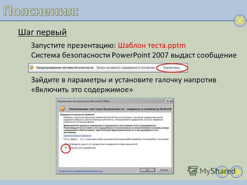 Шаг первый Запустите презентацию: Шаблон теста.pptm Система безопасности PowerPoint 2007 выдаст сообщение Зайдите в параметры и установите галочку напротив «Включить это содержимое»
